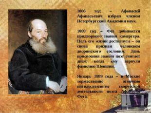 1886 год – Афанасий Афанасьевич избран членом Петербургской Академии наук. 1