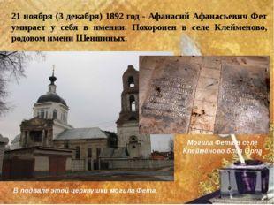 21 ноября (3 декабря) 1892 год - Афанасий Афанасьевич Фет умирает у себя в и
