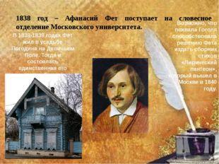 1838 год – Афанасий Фет поступает на словесное отделение Московского универс