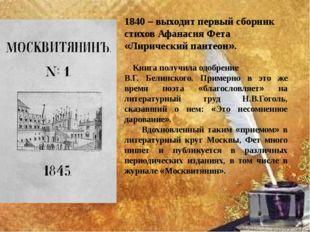 1840 – выходит первый сборник стихов Афанасия Фета «Лирический пантеон». Кни