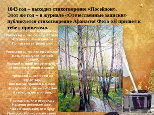 1843 год – выходит стихотворение «Посейдон». Этот же год – в журнале «Отечес