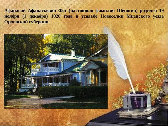 Афанасий Афанасьевич Фет (настоящая фамилия Шеншин) родился 19 ноября (1 дек...