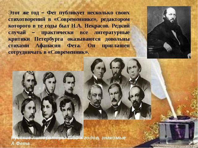 Этот же год – Фет публикует несколько своих стихотворений в «Современнике»,...