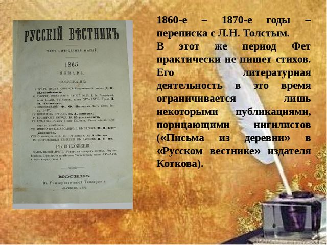 1860-е – 1870-е годы – переписка с Л.Н. Толстым. В этот же период Фет практи...