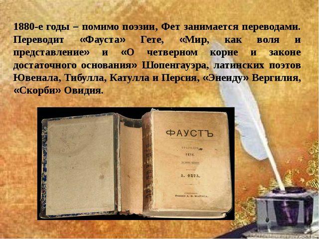 1880-е годы – помимо поэзии, Фет занимается переводами. Переводит «Фауста» Г...