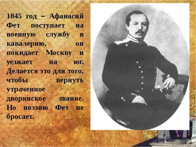 1845 год – Афанасий Фет поступает на военную службу в кавалерию, он покидает...
