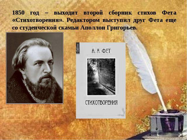 1850 год – выходит второй сборник стихов Фета «Стихотворения». Редактором вы...