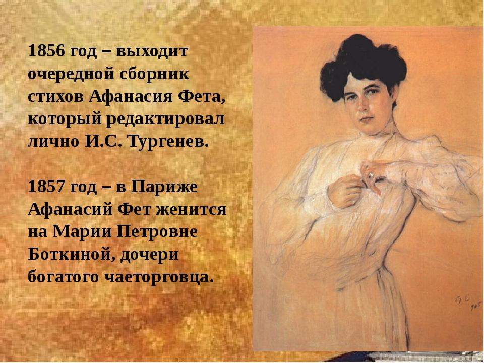 1856 год – выходит очередной сборник стихов Афанасия Фета, который редактиро...