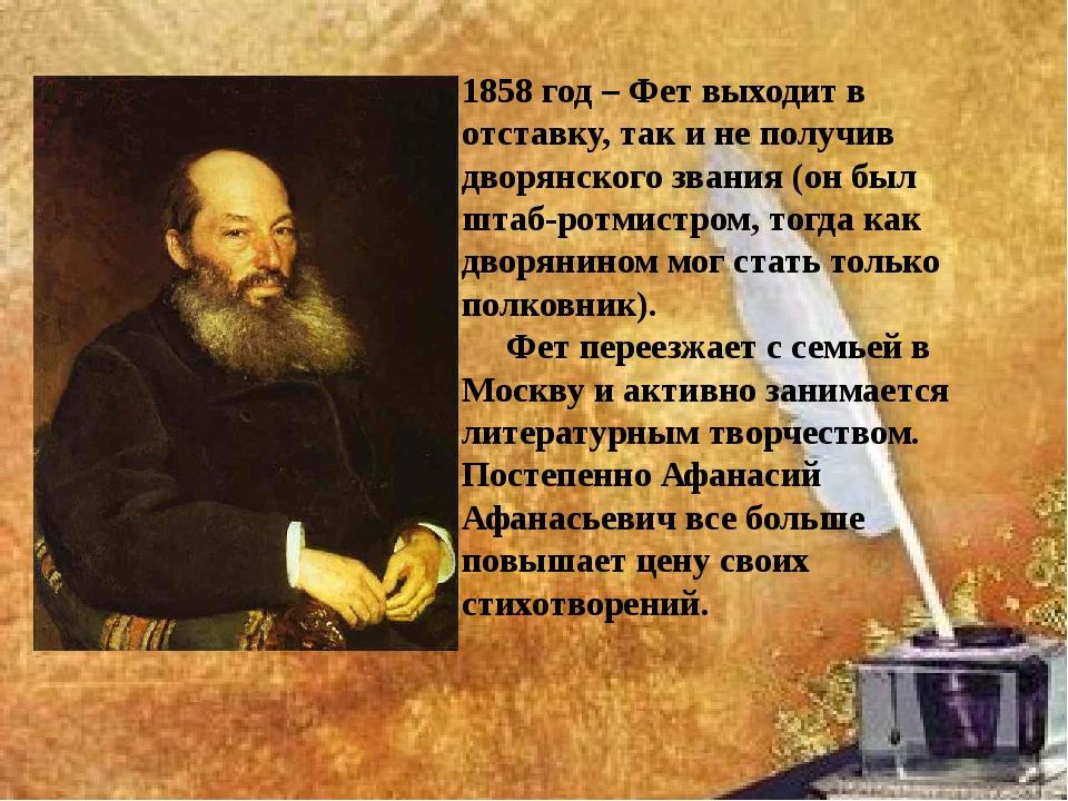 1858 год – Фет выходит в отставку, так и не получив дворянского звания (он б...