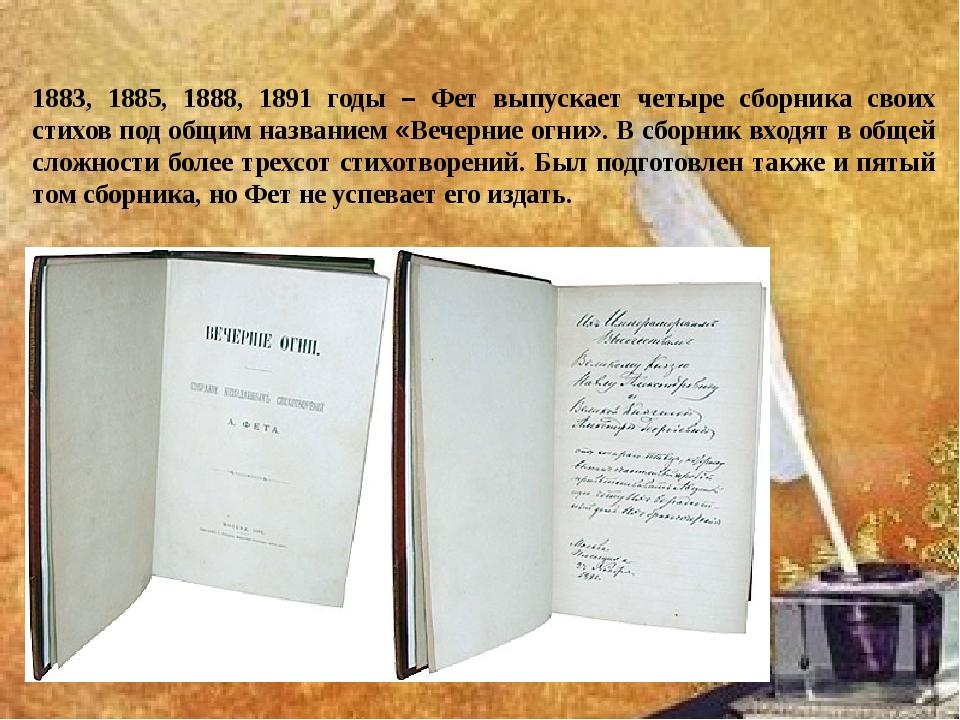 1883, 1885, 1888, 1891 годы – Фет выпускает четыре сборника своих стихов под...