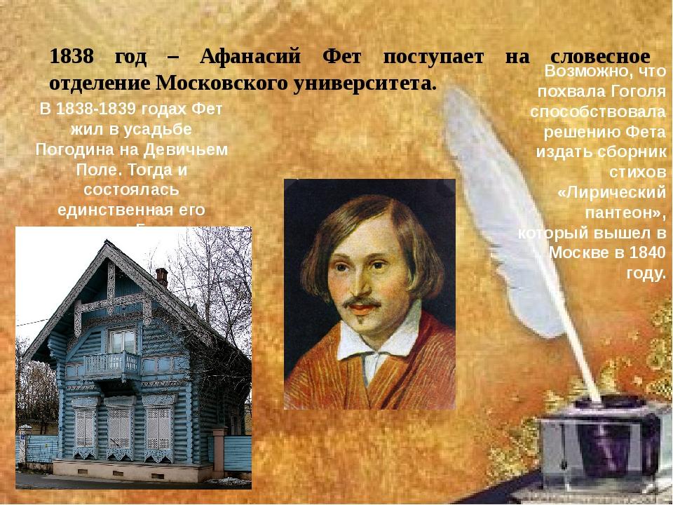 1838 год – Афанасий Фет поступает на словесное отделение Московского универс...
