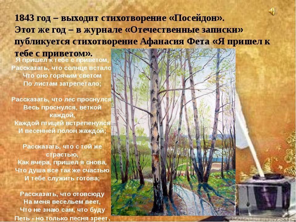 1843 год – выходит стихотворение «Посейдон». Этот же год – в журнале «Отечес...