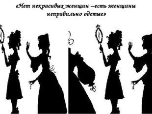 «Нет некрасивых женщин –есть женщины неправильно одетые» Title Lorem ipsum do