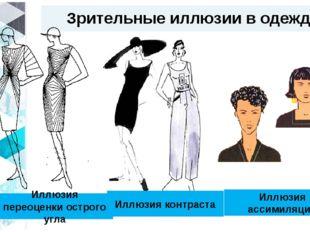 Зрительные иллюзии в одежде Иллюзия переоценки острого угла Иллюзия контраста