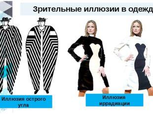 Зрительные иллюзии в одежде Иллюзия острого угла Иллюзия иррадиации Title Lor