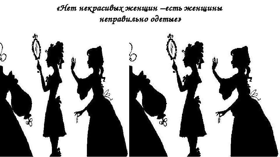 «Нет некрасивых женщин –есть женщины неправильно одетые» Title Lorem ipsum do...