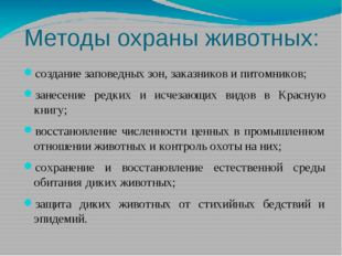 Методы охраны животных: создание заповедных зон, заказников и питомников; зан
