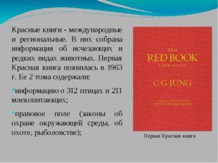 Красные книги - международные и региональные. В них собрана информация об исч