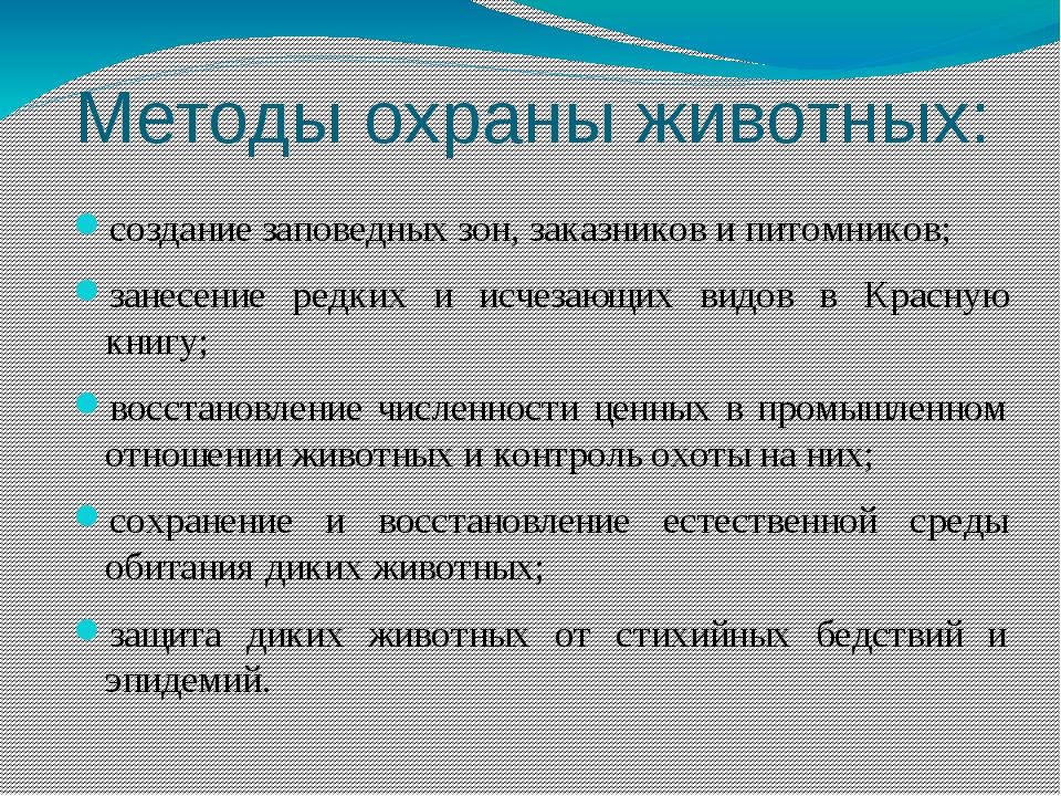 Методы охраны животных: создание заповедных зон, заказников и питомников; зан...