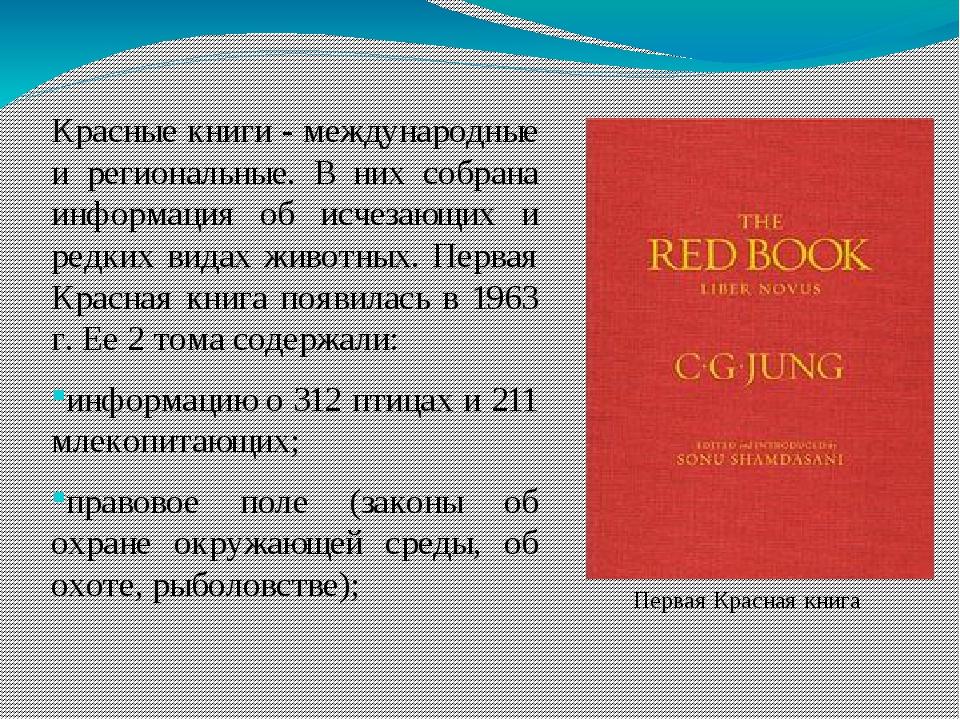Красные книги - международные и региональные. В них собрана информация об исч...