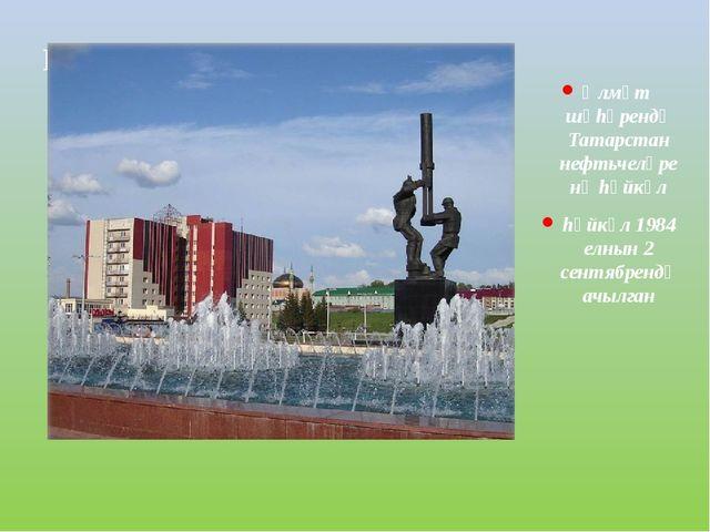 Әлмәт шәhәрендә Татарстан нефтьчеләренә hәйкәл hәйкәл 1984 елнын 2 сентябренд...