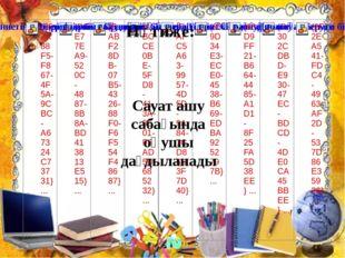оқушылардыңоқужәнежазудағдыларын қалыптастыру, қарапайымграмматикалықұғымдар