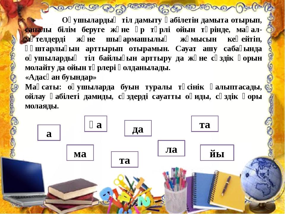 оқушылардыңоқужәнежазудағдыларын қалыптастыру, қарапайымграмматикалықұғымдар...