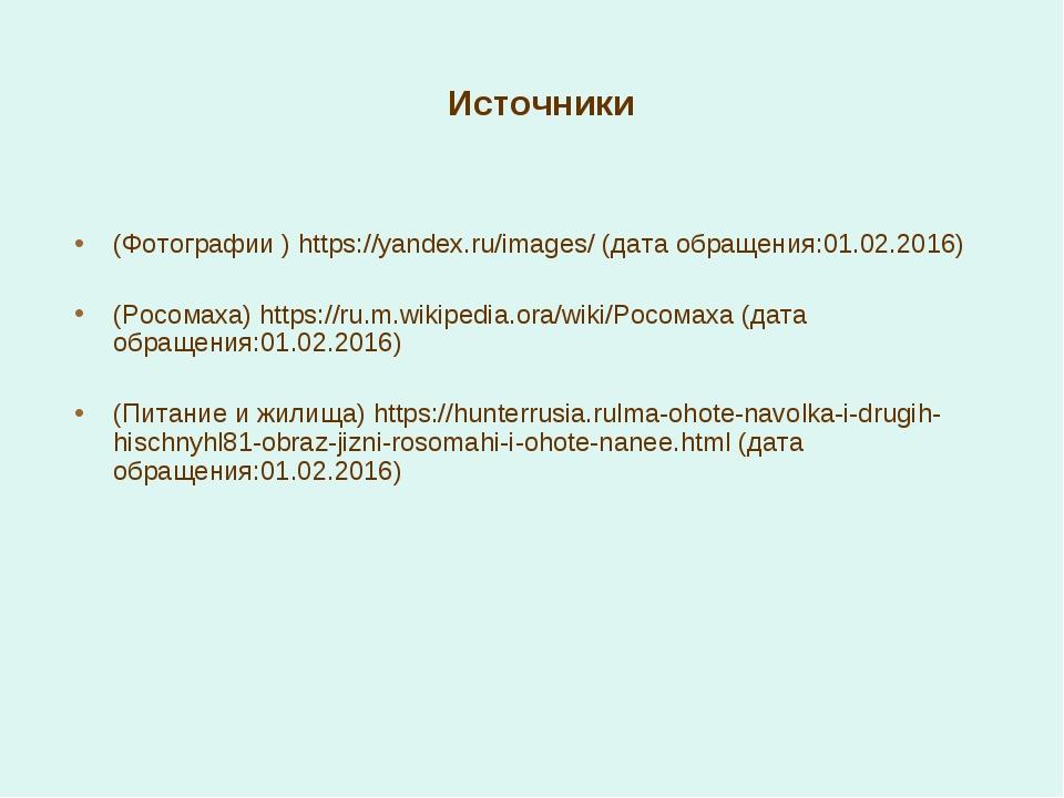 Источники (Фотографии ) https://yandex.ru/images/ (дата обращения:01.02.2016)...