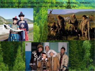 Коренные народы Сибири – буряты, якуты, тувинцы, хакасы, алтайцы, ненцы, эвен