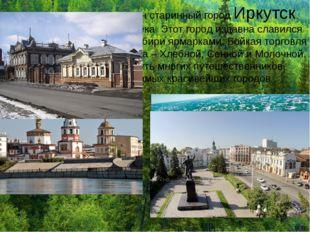 На реке Ангаре расположен старинный город Иркутск. Он возник в середине XVII