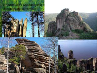 Недалеко от Красноярска находится природный заповедник «Столбы».