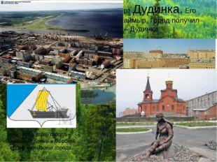 В Заполярье расположен город-порт Дудинка. Его называют столицей полуострова