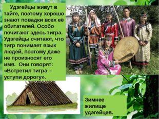 Удэгейцы живут в тайге, поэтому хорошо знают повадки всех её обитателей. Осо