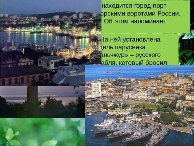 На побережье Тихого океана находится город-порт Владивосток. Его называют мо...