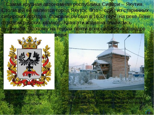 Самая крупная автономная республика Сибири – Якутия. Столицей её является го...