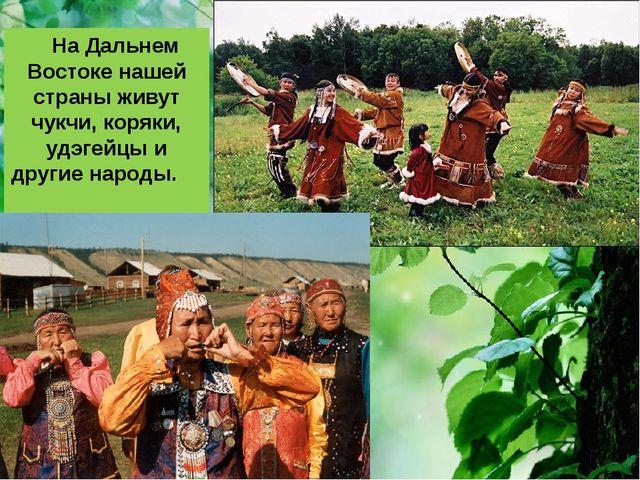 На Дальнем Востоке нашей страны живут чукчи, коряки, удэгейцы и другие народы.