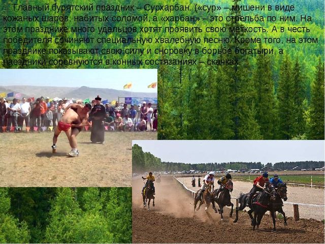 Главный бурятский праздник – Сурхарбан. («сур» – мишени в виде кожаных шаров...