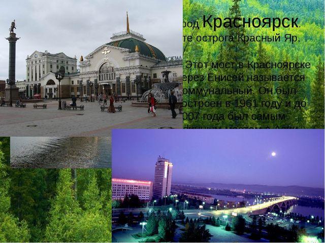 На берегах Енисея раскинулся город Красноярск. Он был основан в 1628 году на...