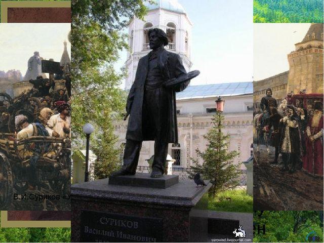 Красноярск – родина великого русского художника Василия Ивановича Сурикова....
