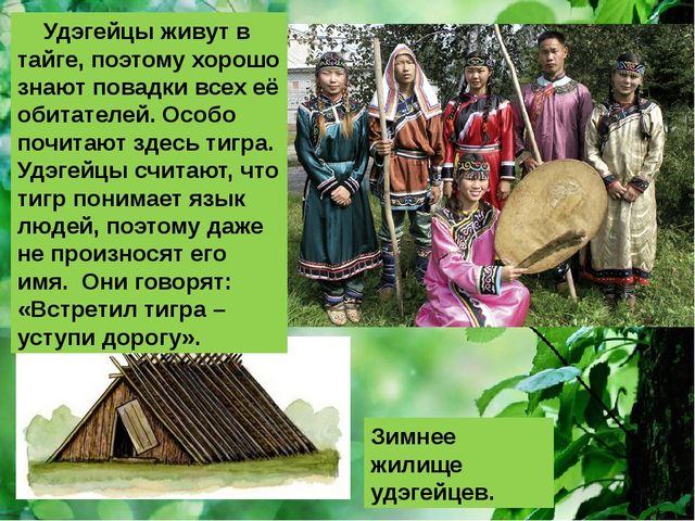 Удэгейцы живут в тайге, поэтому хорошо знают повадки всех её обитателей. Осо...