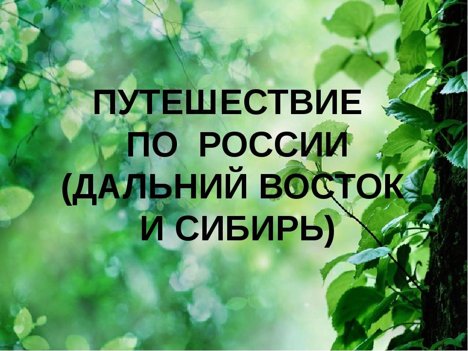 ПУТЕШЕСТВИЕ ПО РОССИИ (ДАЛЬНИЙ ВОСТОК И СИБИРЬ)