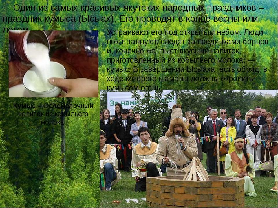 Один из самых красивых якутских народных праздников – праздник кумыса (Ысыах...