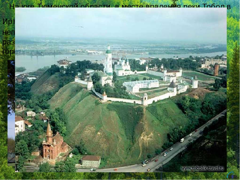 На юге Тюменской области, в месте впадения реки Тобол в Иртыш находится горо...