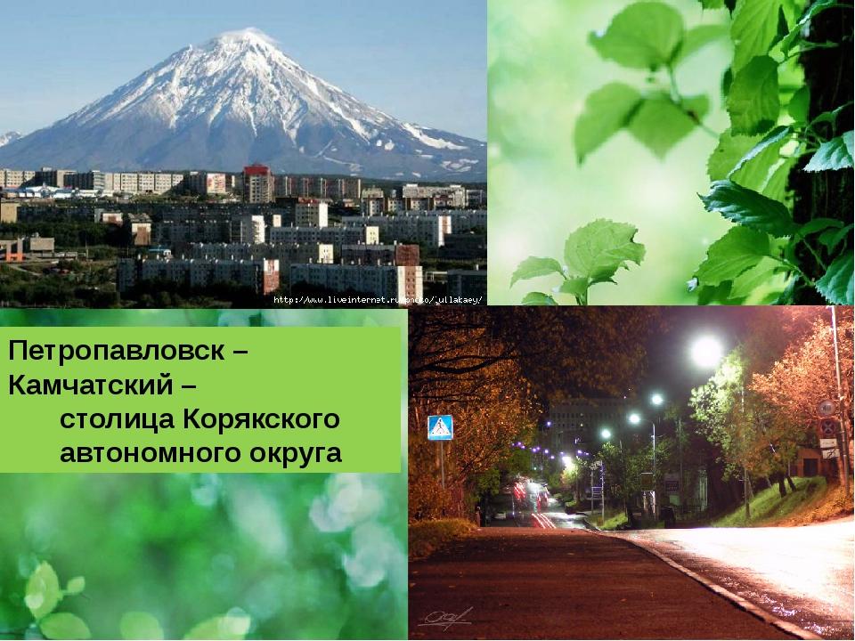 Петропавловск – Камчатский – столица Корякского автономного округа