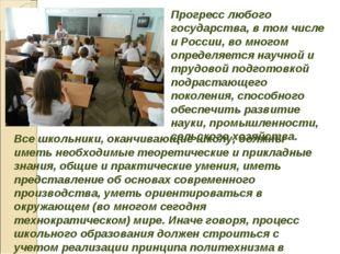 Прогресс любого государства, в том числе и России, во многом определяется нау
