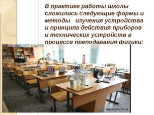 В практике работы школы сложились следующие формы и методы изучения устройств
