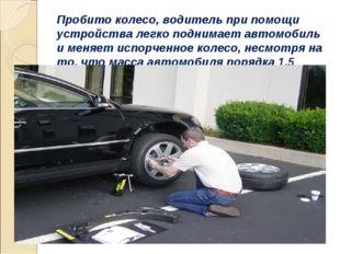 Пробито колесо, водитель при помощи устройства легко поднимает автомобиль и м