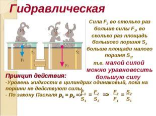 Гидравлическая машина Принцип действия: Уровень жидкости в цилиндрах одинаков