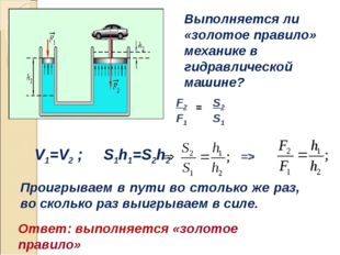 Выполняется ли «золотое правило» механике в гидравлической машине? Ответ: вып