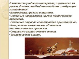 В контекст учебного материала, изучаемого на уроках физики, необходимо вводи